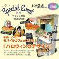 大阪総合デザイン専門学校 モバイルカフェをOPEN! 「ハロウィンのデザイン」