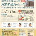 赤坂キャンパス 心理学科・医療マネジメント学科説明会/国際医療福祉大学