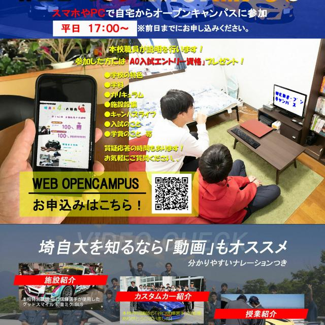 専門学校 埼玉自動車大学校 ☆WEBオープンキャンパス 平日毎日開催(^^♪2