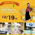 大阪総合デザイン専門学校 学科3分野を体験できるスペシャルメニュー!