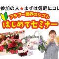 大阪ビジネスカレッジ専門学校 まずは気軽に♪フラワー業界のシゴトはじめてセミナー !
