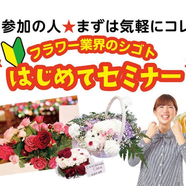 大阪ビジネスカレッジ専門学校 まずは気軽に♪フラワー業界のシゴトはじめてセミナー !1