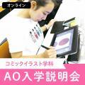 大阪デザイナー専門学校 【コミックイラスト学科】AO入学説明会