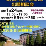 全学部日程相談会~梅田キャンパス~の詳細