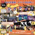 大阪ダンス&アクターズ専門学校 DA 秋の学園祭! イベント目白押し!