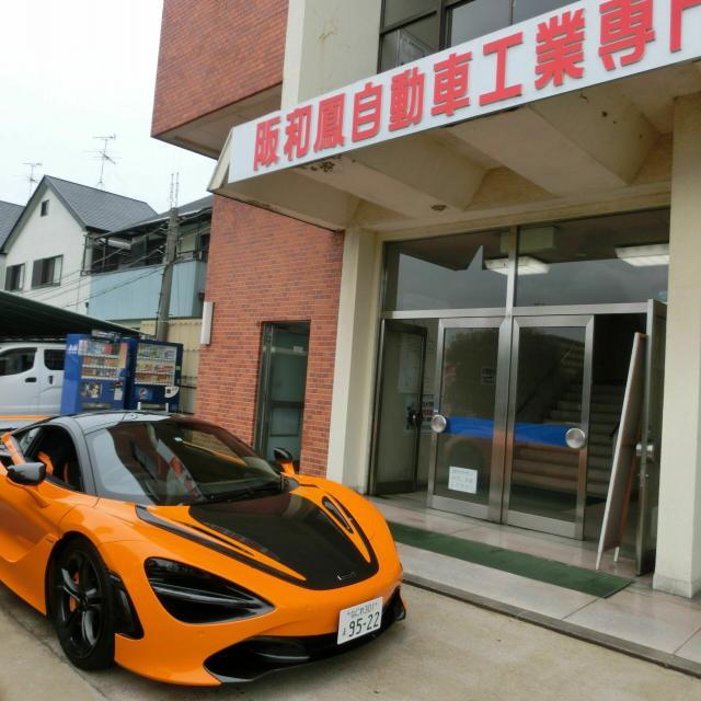 阪和鳳自動車工業専門学校 【オンライン学校説明会】2