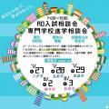 仙台大原簿記情報公務員専門学校 【横手市】お住まいの地域で相談ができる「AO入試相談会」