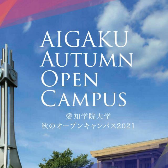 愛知学院大学 【来場型・Web型】秋のオープンキャンパス (MKC)1