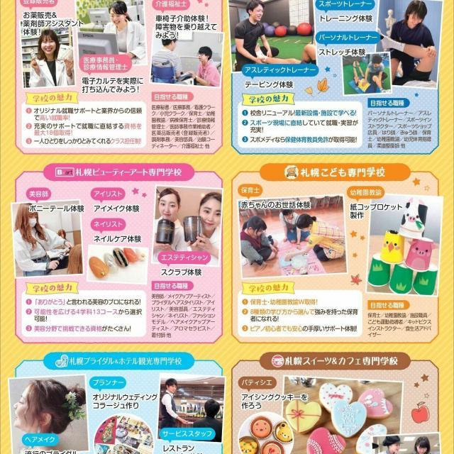 札幌医療秘書福祉専門学校 【遠方の方におすすめ!】出張オープンキャンパス2