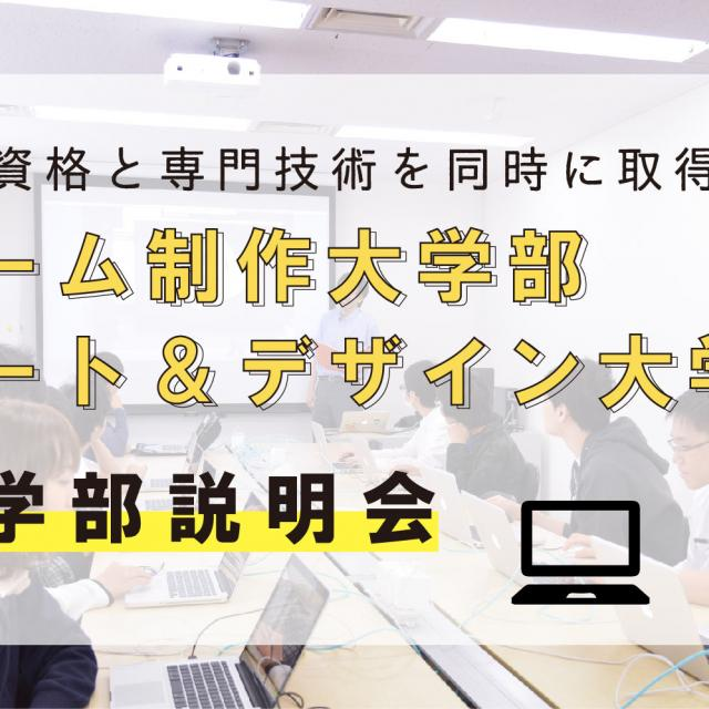 バンタンゲームアカデミー 東京校 バンタン大学部説明会1