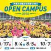 千歳科学技術大学 第3回オープンキャンパス 10/7(日)開催