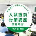 専修大学 入試直前対策講座(神田キャンパス)