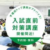 入試直前対策講座(生田キャンパス)の詳細