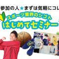大阪ビジネスカレッジ専門学校 まずは気軽に♪スポーツ業界のシゴトはじめてセミナー !