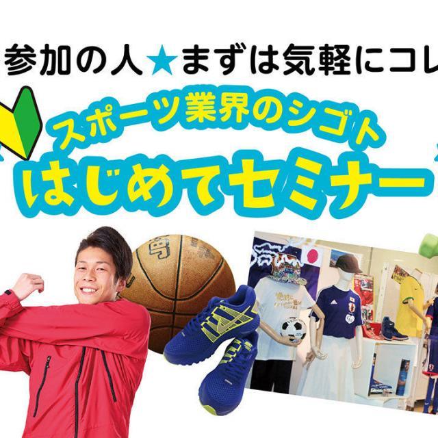 大阪ビジネスカレッジ専門学校 まずは気軽に♪スポーツ業界のシゴトはじめてセミナー !1