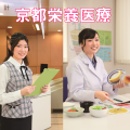 京都栄養医療専門学校 8/19(日)オープンキャンパス  世界の料理特集開催!