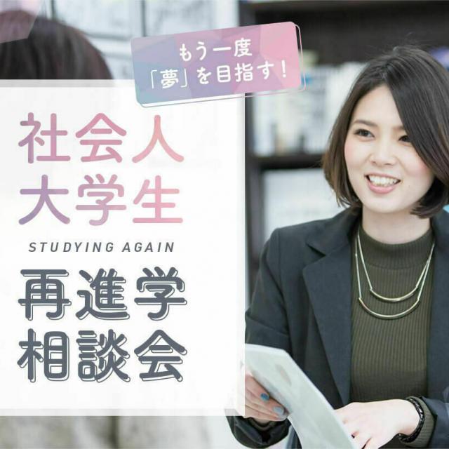 福岡デザイン&テクノロジー専門学校 社会人・大学生再進学相談会1