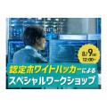 OCA大阪デザイン&ITテクノロジー専門学校 認定ホワイトハッカーによるスペシャルワークショップ