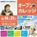10月オープンカレッジのお知らせ/宮崎マルチメディア専門学校