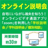 【10月開催】オンライン説明会(全学年・社会人 参加出来ます)の詳細