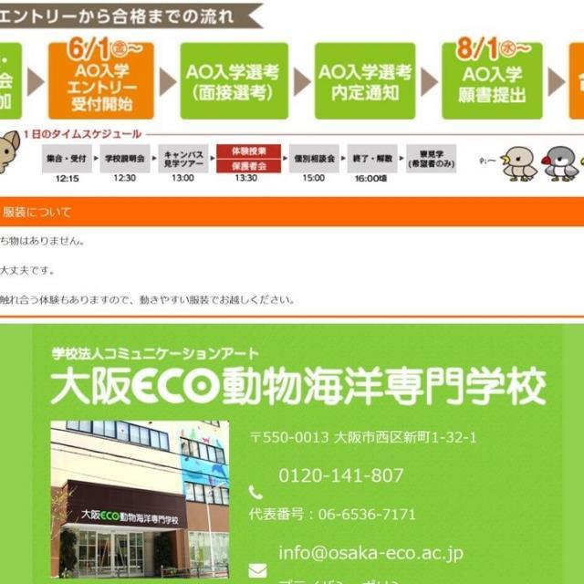 大阪ECO動物海洋専門学校 【高校3年生のみなさん限定】AO入学制度まるわかり説明会2