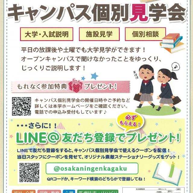 大阪人間科学大学 キャンパス個別見学会2