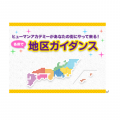総合学園ヒューマンアカデミー仙台校 【出張ガイダンス】9月に八戸市にて開催いたします!