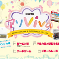 近畿コンピュータ電子専門学校 KINCOMアソVivaイベント