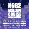 神戸・甲陽音楽&ダンス専門学校 KOBE MERROW CRUISE 2021 まるごとライブ制作ツアー