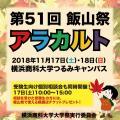 【第51回 飯山祭開催】個別相談会も同時開催!/横浜商科大学