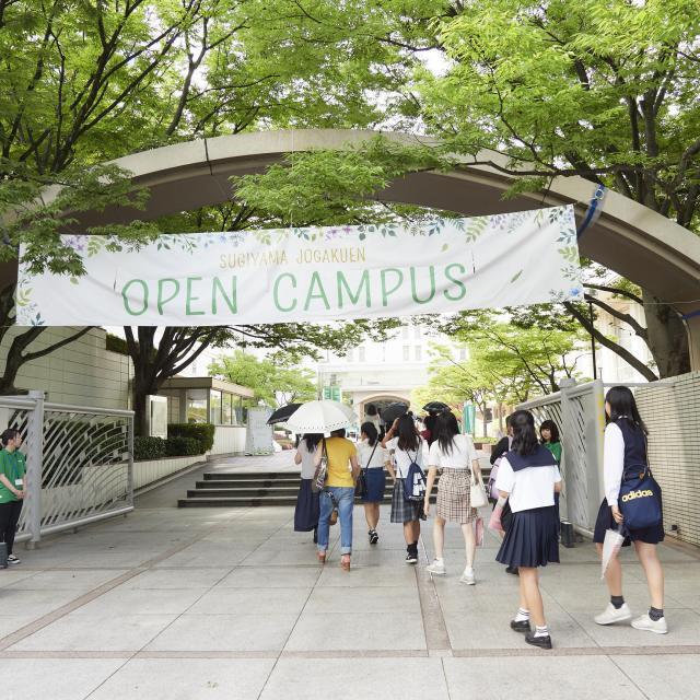 椙山女学園大学 椙山を体験してみよう!OPEN CAMPUS!20191