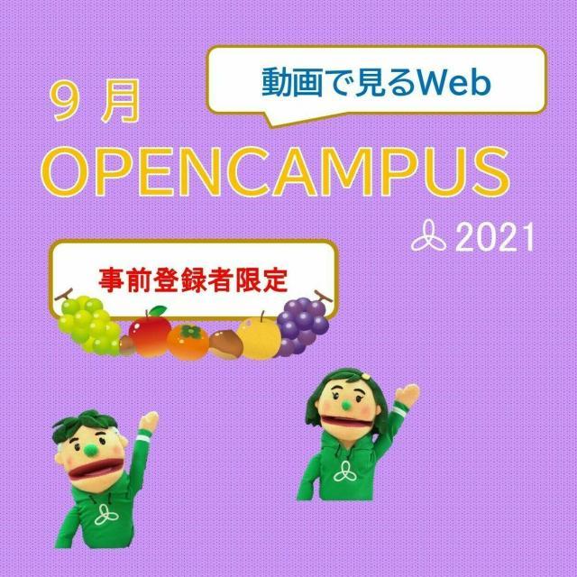 山陽学園大学 9月 Webオープンキャンパス (9/18~9/26開催)2