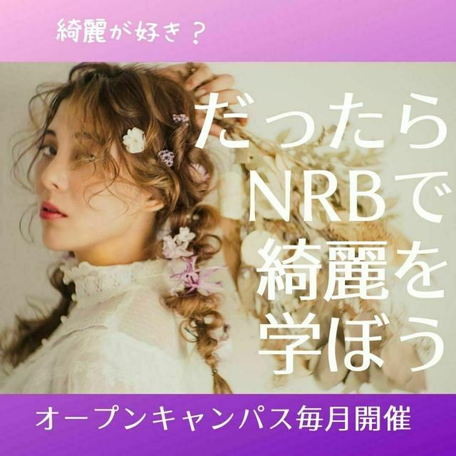NRB日本理容美容専門学校 【来校型】NRBのオープンキャンパス3