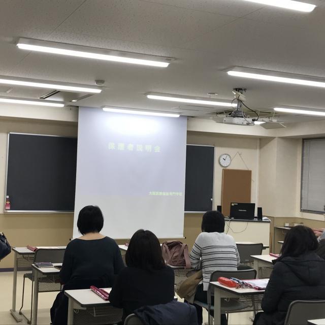 大阪医療福祉専門学校 保護者説明会1