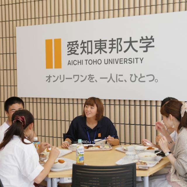 愛知東邦大学 プレオープンキャンパス3
