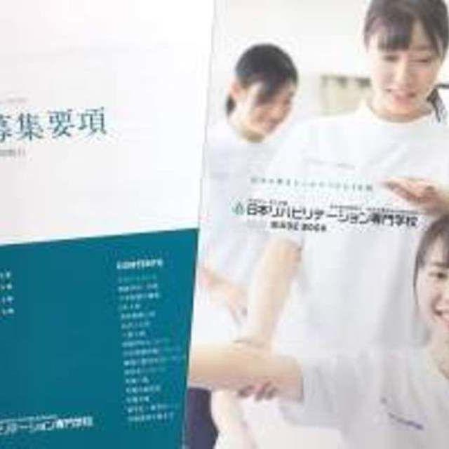 日本リハビリテーション専門学校 入試対策セミナー1