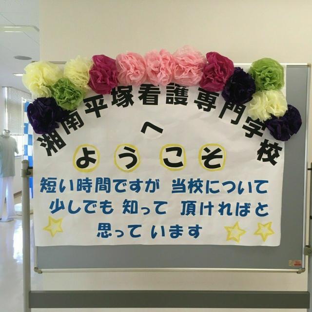 湘南平塚看護専門学校 オープンキャンパス4