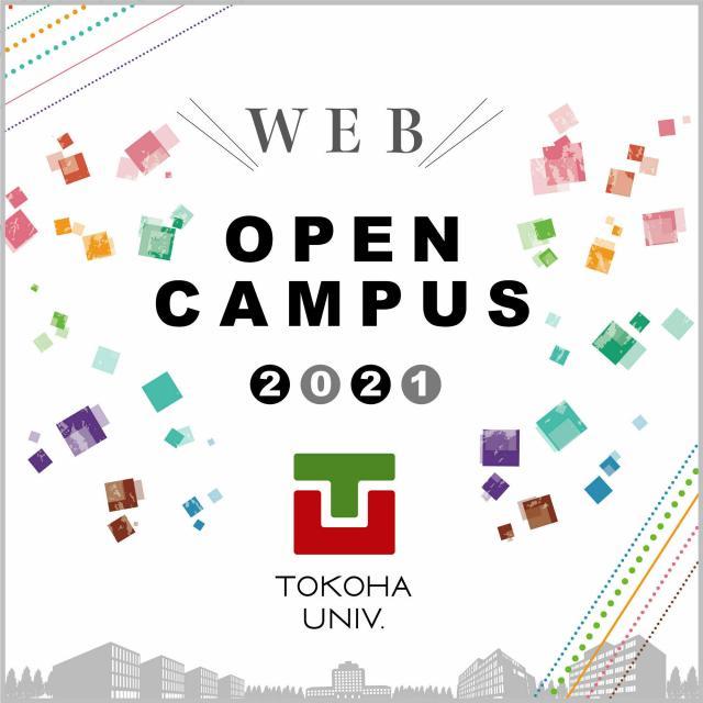 """常葉大学 """"2021 Webオープンキャンパス"""" へ変更(8/21~)1"""
