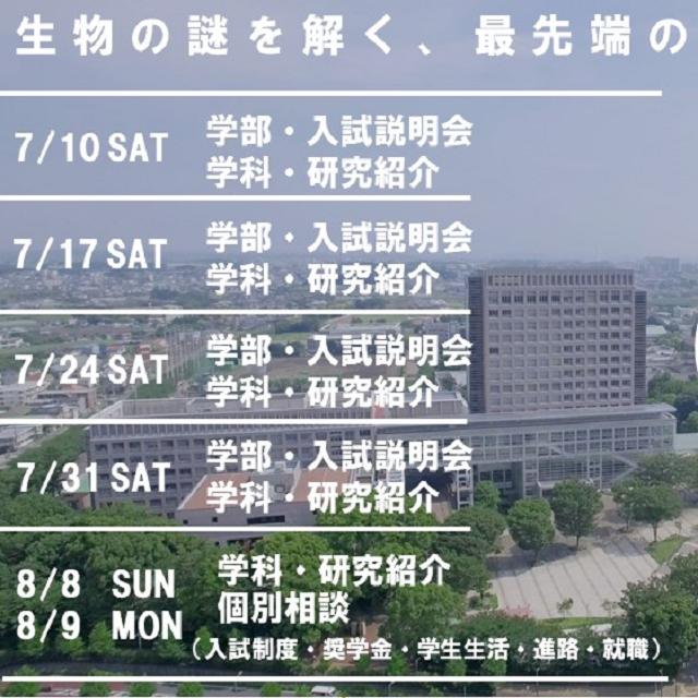 日本大学 【生物資源科学部】対面式オープンキャンパス1