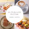 京都製菓製パン技術専門学校 好きな分野をじっくり体験*セレクトver.
