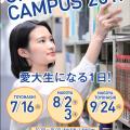 2017年度 秋季オープンキャンパス<名古屋>