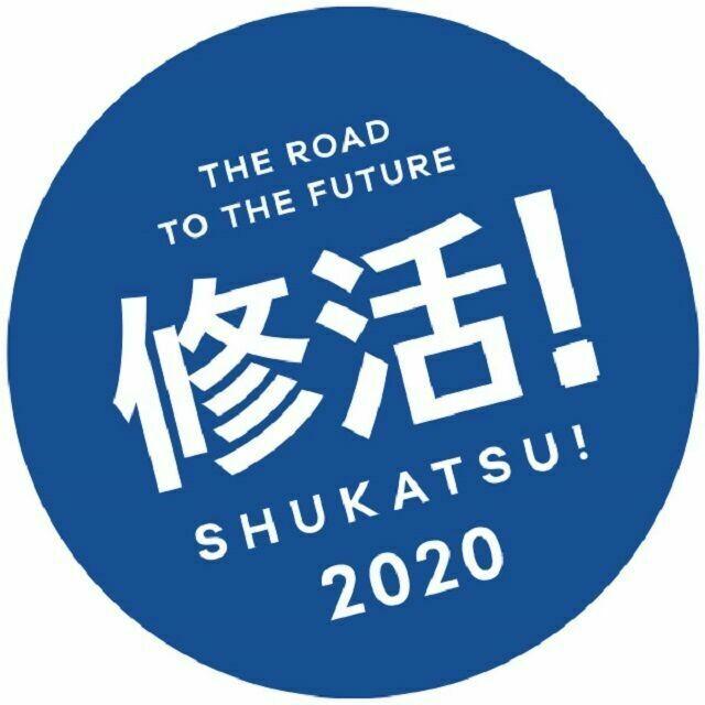 広島修道大学 2020年度 WEB入試説明会・WEBオープンキャンパス1