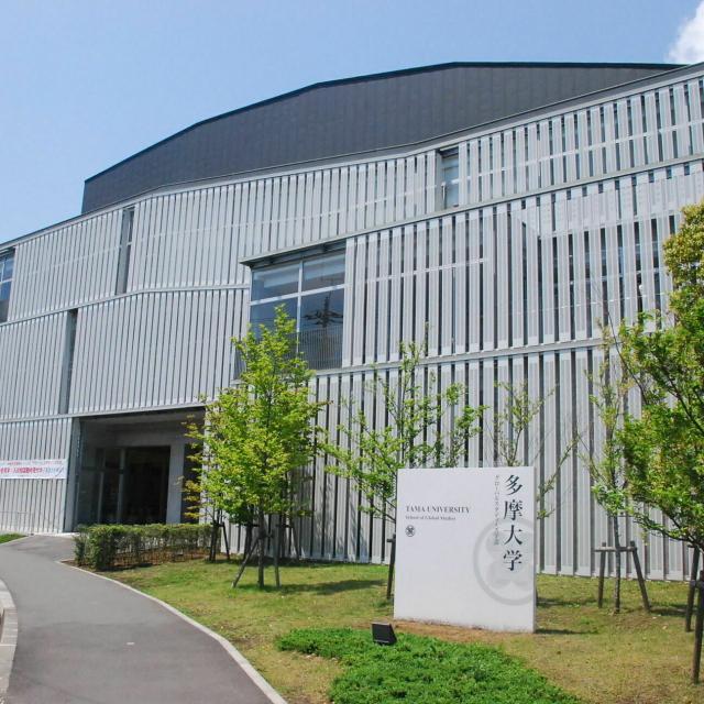 多摩大学 オープンキャンパス【9/26(日)7:00まで受付】@湘南1