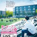 関西大学 フレッシュキャンパス2019ー千里山キャンパスー