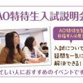【入学をお考えの方必見!】AO特待生入試説明会★/辻学園調理・製菓専門学校