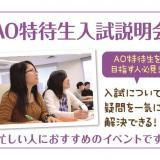 【入学をお考えの方必見!】AO特待生入試説明会★の詳細