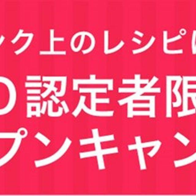神戸製菓専門学校 ☆AO認定者限定☆ホットドッグ作り体験♪(パン職人体験)1