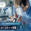 京都デザイン&テクノロジー専門学校 AI×ロボット体験!