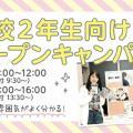 横浜医療秘書専門学校 *高校2年生のためのオープンキャンパス*