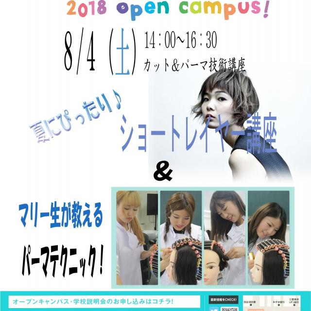 マリールイズ美容専門学校 マリールイズで8月の!イベントに参加しよう!1